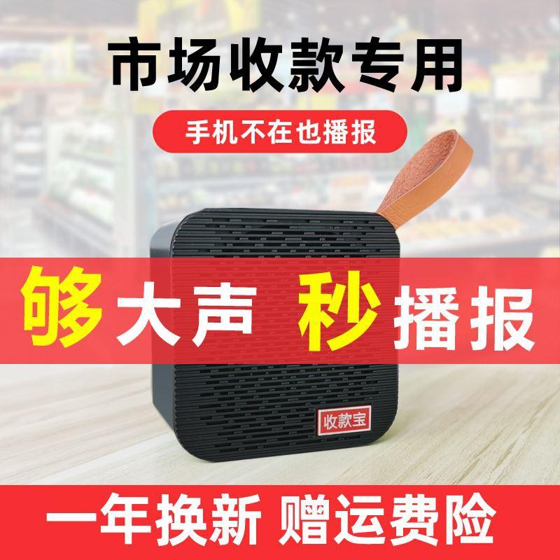 微信二維碼牌收錢語音播報器支付寶提示大音量喇叭無線網藍牙音響wifi擴音播放收款收賬到賬小型音箱商用神器