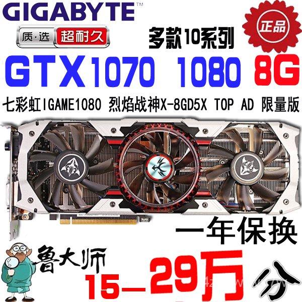 爆款~微星 GTX1080 8G顯卡 七彩虹1070Ti 吃雞遊戲 影馳 華碩1060