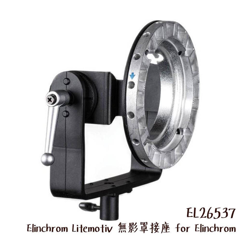 Elinchrom Litemotiv 無影罩接座 for Elinchrom EL26537 [相機專家] [公司貨]