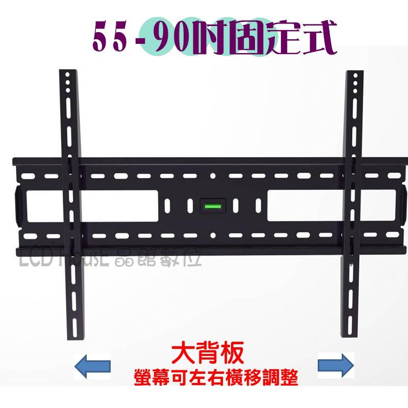 【晶館數位】(FB-A05)55-90吋 液晶電視壁掛架 萬用固定型壁架 電視支架 電視掛壁架子 耐重80KG