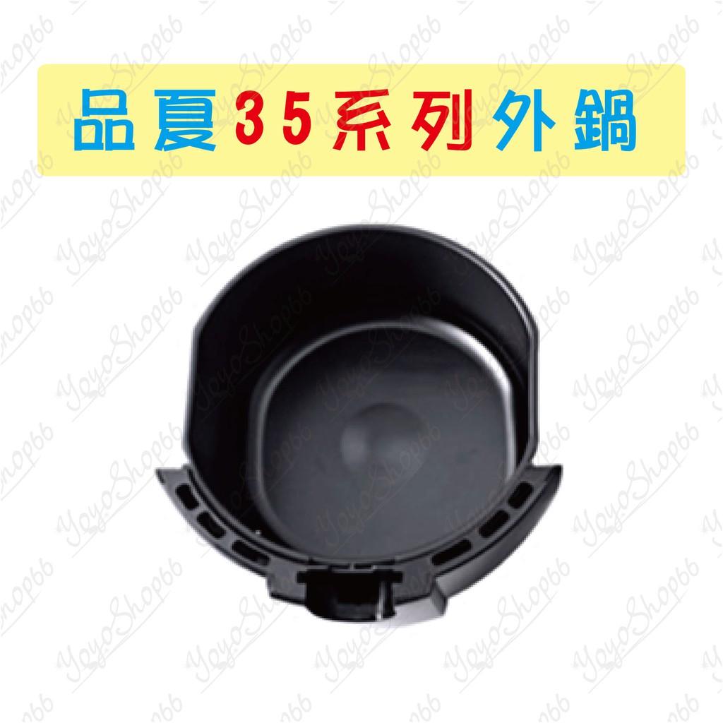 品夏氣炸鍋配件 外鍋 25系列 35系列 氣炸鍋配件 品夏專用  3501B 3502B 3502 3503【優優嚴選】