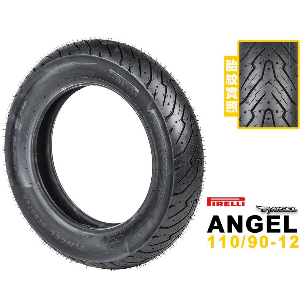 PIRELLI 倍耐力 ANGEL SCOOTER 天使胎 110/90-12