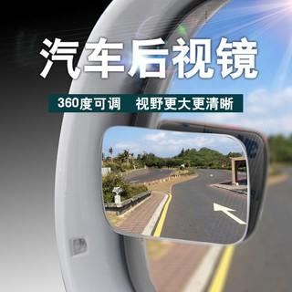 高畫質無邊360調節小圓鏡盲點鏡 倒車小圓鏡廣角鏡汽車後視鏡輔助鏡 汽車改裝 汽車裝飾汽車用品汽車配件改裝 汽車百貨