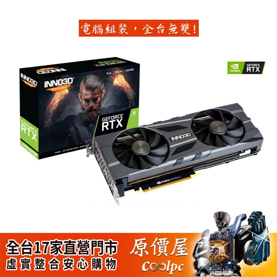 INNO3D映眾 RTX2080 SUPER 8GB TWIN X2 OC 顯示卡/三年保固/原價屋