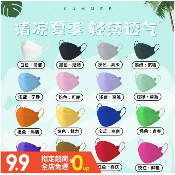 免運現貨 KN94 KF94 韓國口罩 一次性口罩 大人 成人 口罩 3D 立體口罩 魚口型