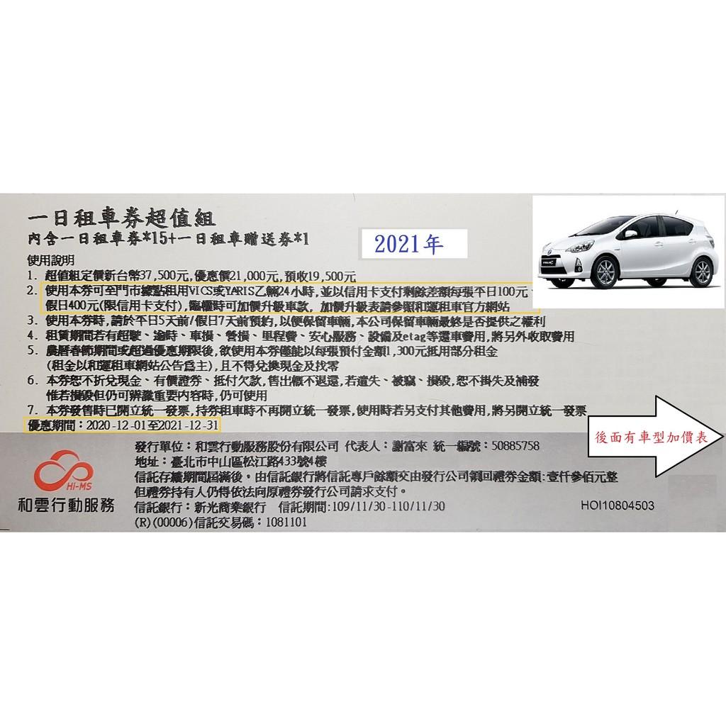 以和運租車券租PRIUS C 1.5(5人座)購券外取車再刷平日500元、假日850元