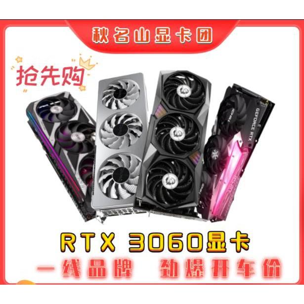 秋名山顯卡團NVIDIA RTX3060 3070TI 3080Ti顯卡發車鏈接2