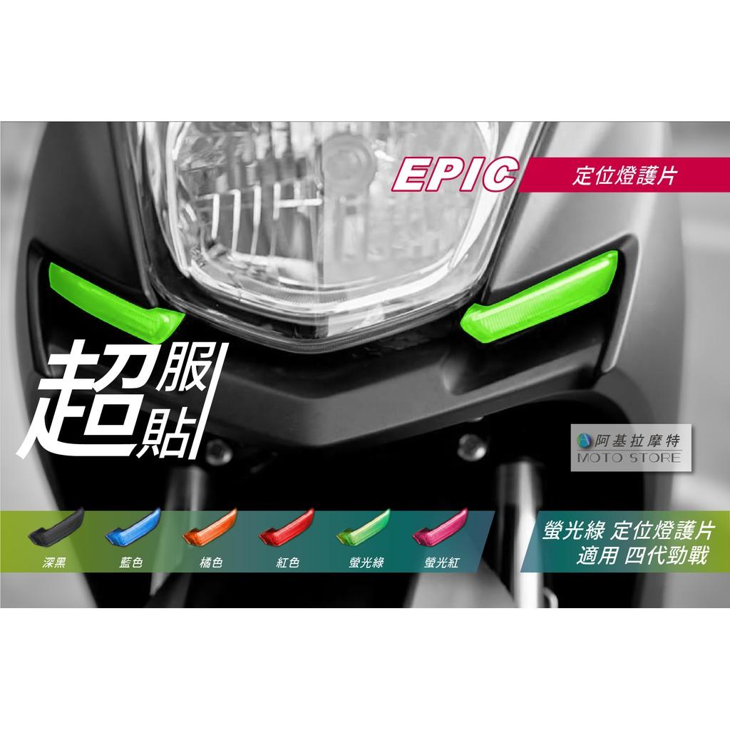 EPIC 四代戰 日行燈貼片 螢光綠 小燈罩 定位燈貼片 小燈改色 定位燈殼 附背膠 適用 勁戰四代 四代勁戰