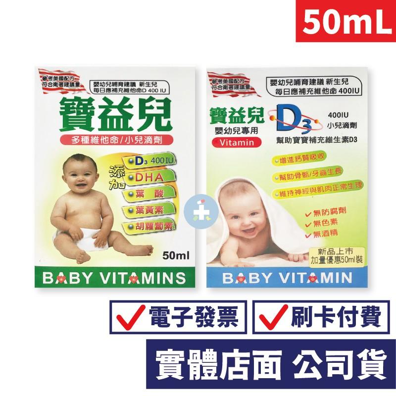 寶益兒小兒維他命滴劑(50ml) / 維生素D3滴劑(50ml) 禾坊藥局親子館