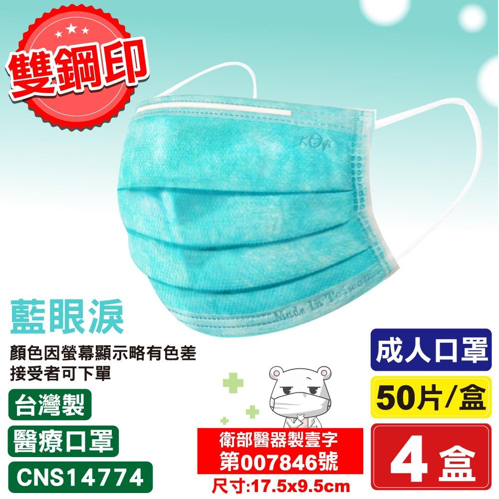 宏瑋 成人醫療口罩 醫用口罩 (藍眼淚-耳帶隨機) 50入X4盒 (雙鋼印 台灣製造) 專品藥局【2016801】
