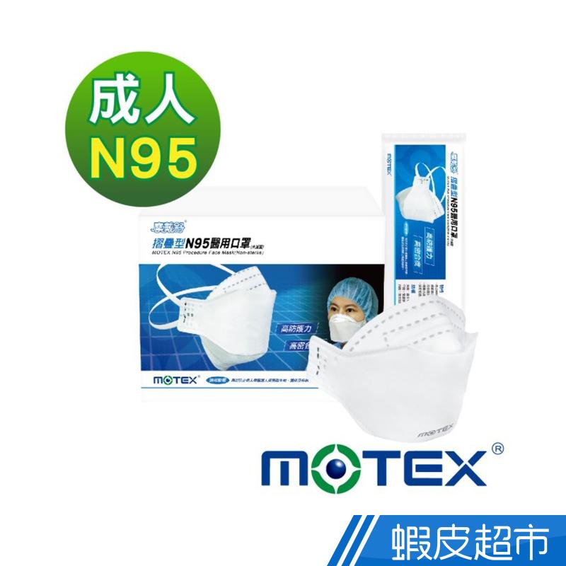 MOTEX 摩戴舒 醫用口罩 醫療口罩 N95 摺疊型 20入/盒  現貨 蝦皮直送