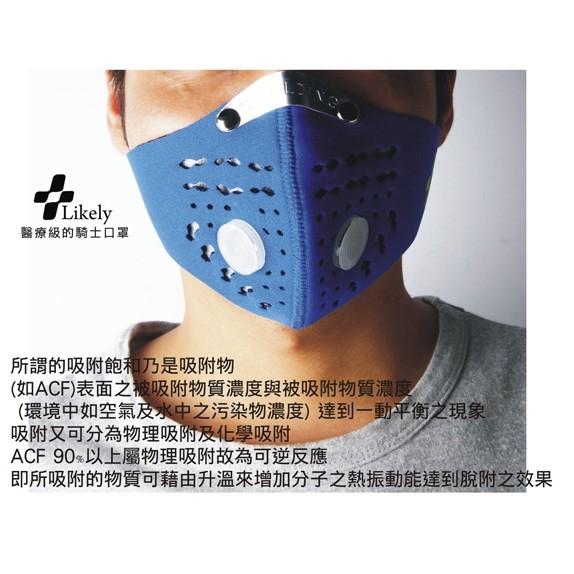 【 保康安全帽 】 DMV Likely 活性碳 騎士口罩 機車口罩 面罩