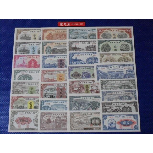中國第一套1948   1949中華民國37  38年拾圓十元10元工藝鈔觀賞券  郵寄35