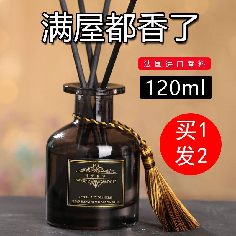 歪個噗[高端精油]無火香薰精油熏香家用香水持久空氣清新劑廁所酒店香氛