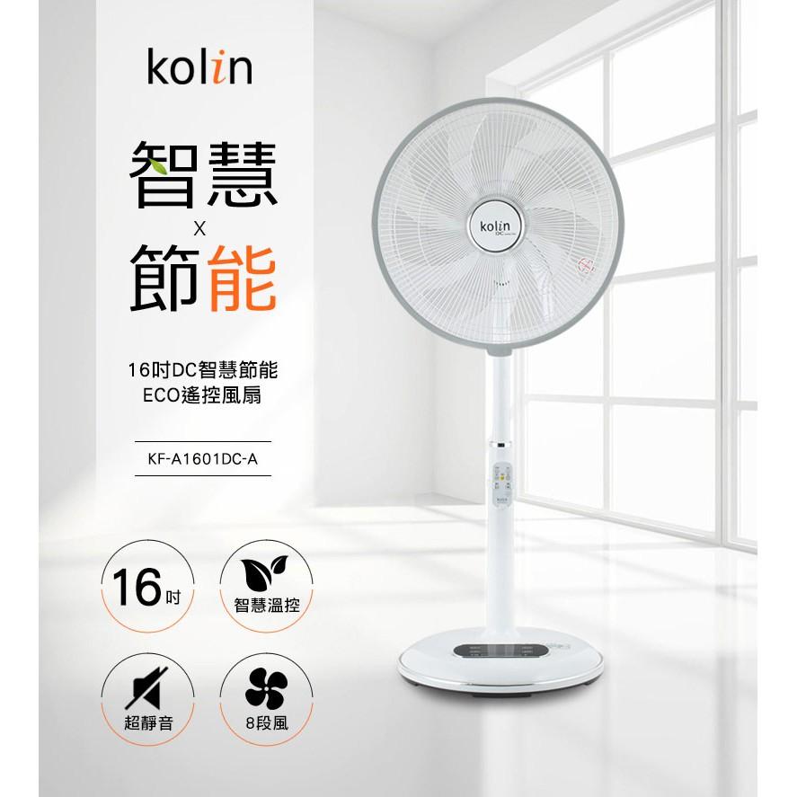 歌林KF-A1601DC-A/富士電通/16吋/14吋/DC馬達/ECO遙控風扇 /直流/桌扇/立扇/DC扇