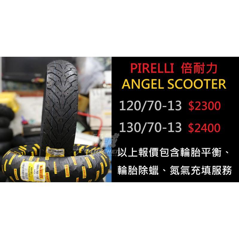 【詠誠車業】倍耐力 天使胎 ANGEL SCOOTER 130/70-13 完工價:2400元 歡迎洽詢