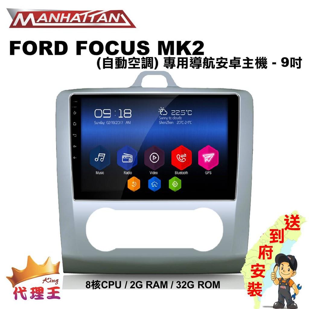 【送到府安裝】安卓主機 FORD FOCUS MK2 自動空調 專用 9吋 內建PAPAGO導航影音車機