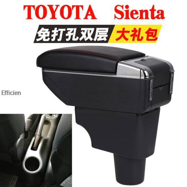 TOYOTA SIENTA扶手箱 豐田SIENTA專用中央扶手箱儲物盒雙層出口 Efficien