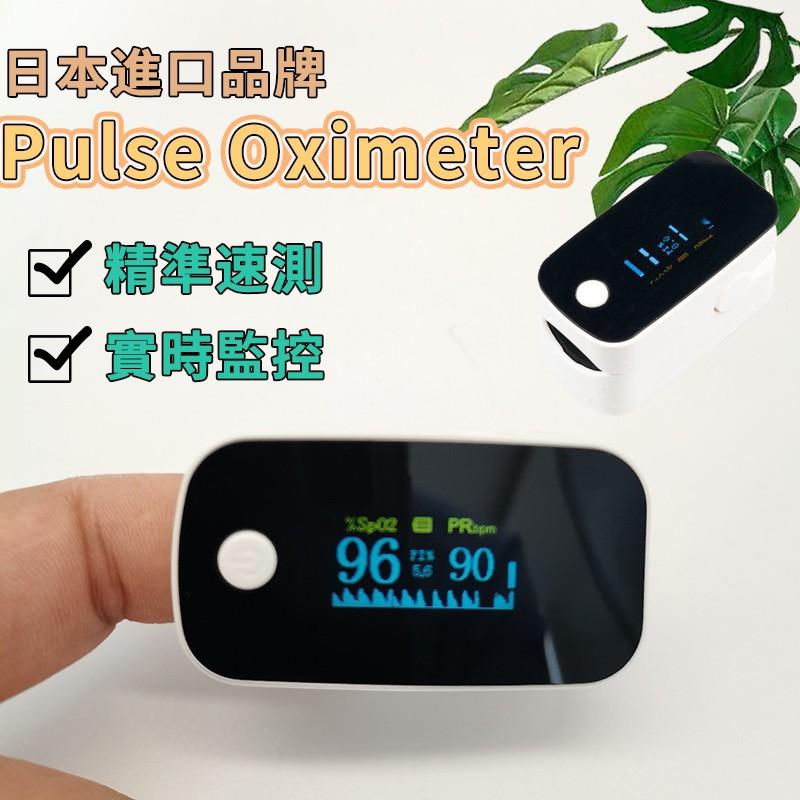 【台灣出貨】Pulse Oximeter日本進口 測量儀 夾式 監測儀 家用必備