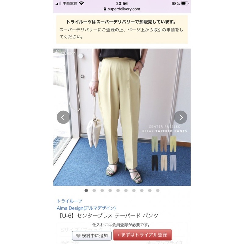 Alma Design 立體剪裁 休閒 西裝褲 / JP yabbicorgi 日貨