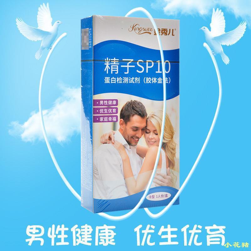 家居健康金秀兒測精子活力蛋白質量檢測試紙蛋白檢測備孕男士男用男性精液