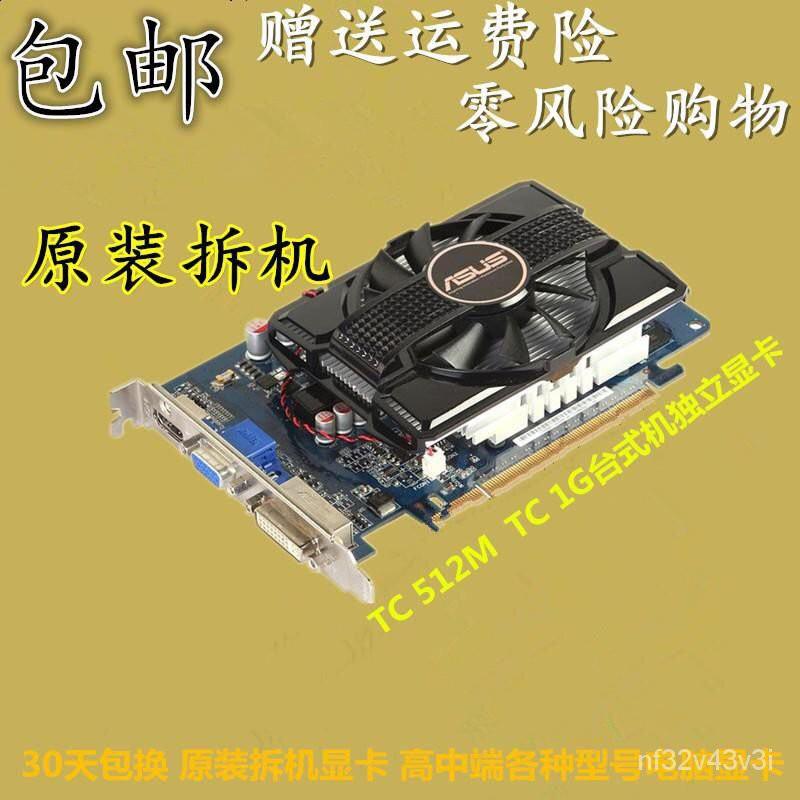 包郵特價1G 2G獨立顯卡高清900GT GTS250 450 GTX550TI omIC