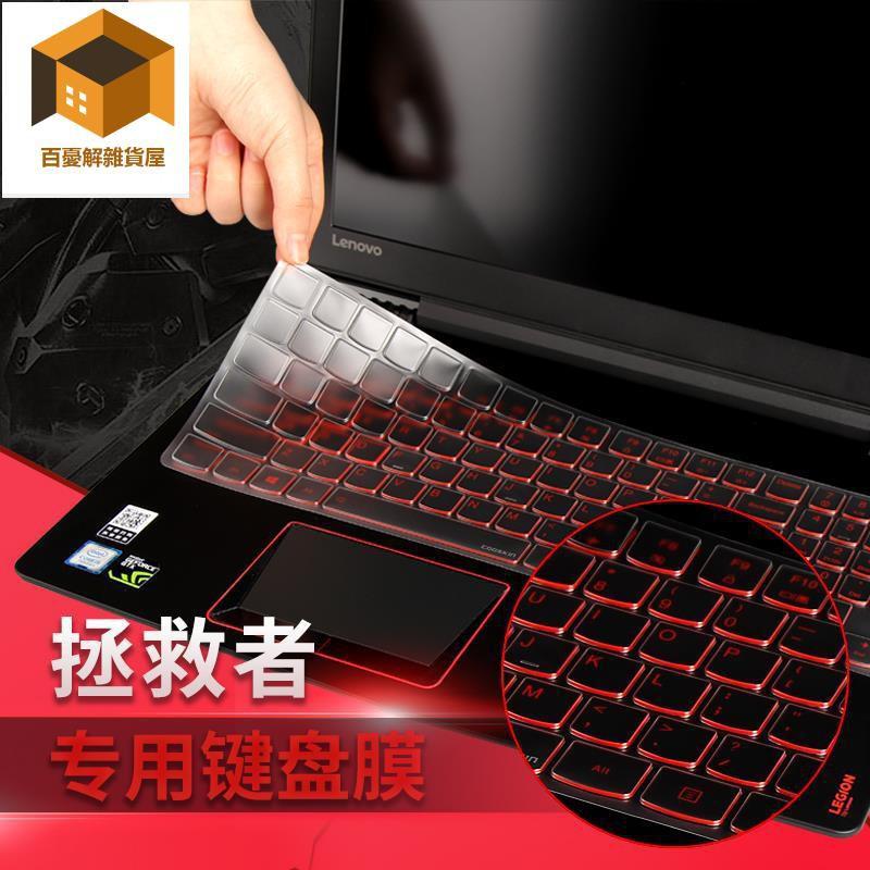 現貨☂2021聯想LEGION拯救者R7000鍵盤保護膜Lenovo游戲本Y7000P筆記本Y520百憂解雜貨鋪
