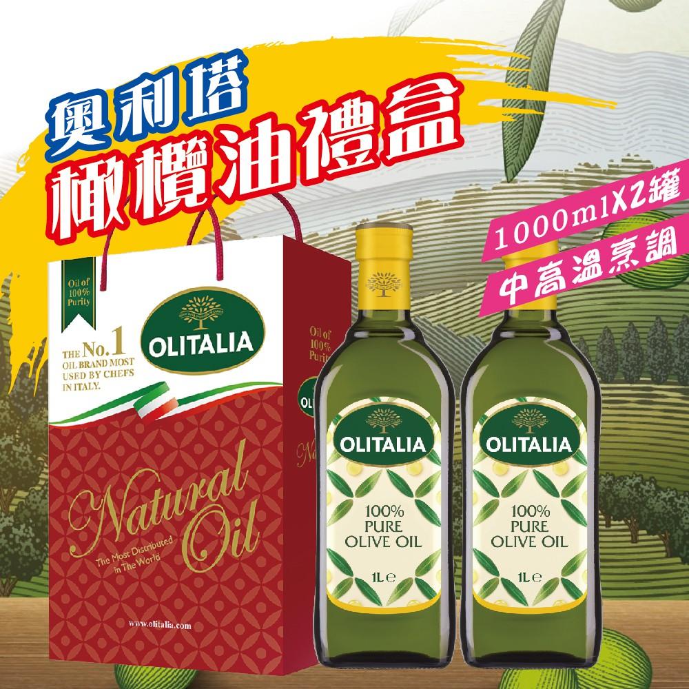 快速出貨【奧利塔】純橄欖油雙入禮盒1000ml*2入現貨 含禮盒 效期一年以上 公司貨 找好食