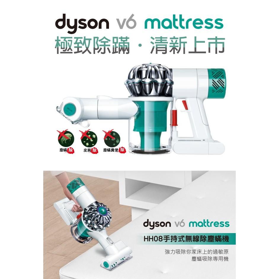 Dyson V6 mattress 無線除塵蹣機 全新未拆 非福利品