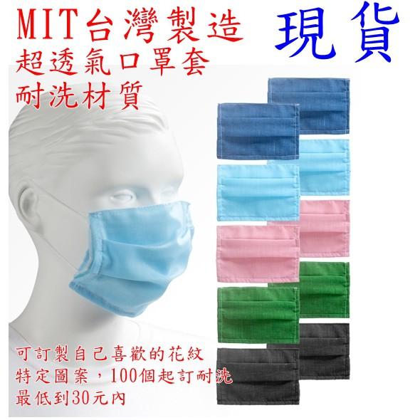 台灣製 手工口罩布套  台灣現貨 延長口罩使用 口罩布套 口罩外套 口罩套 口罩保護  可以訂製圖案 超便宜 湖口現貨
