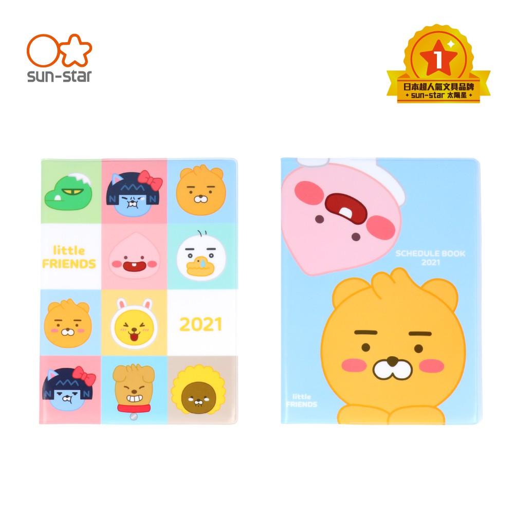 sun-star little FRIENDS-2021手帳行事曆 A6【urban prefer】