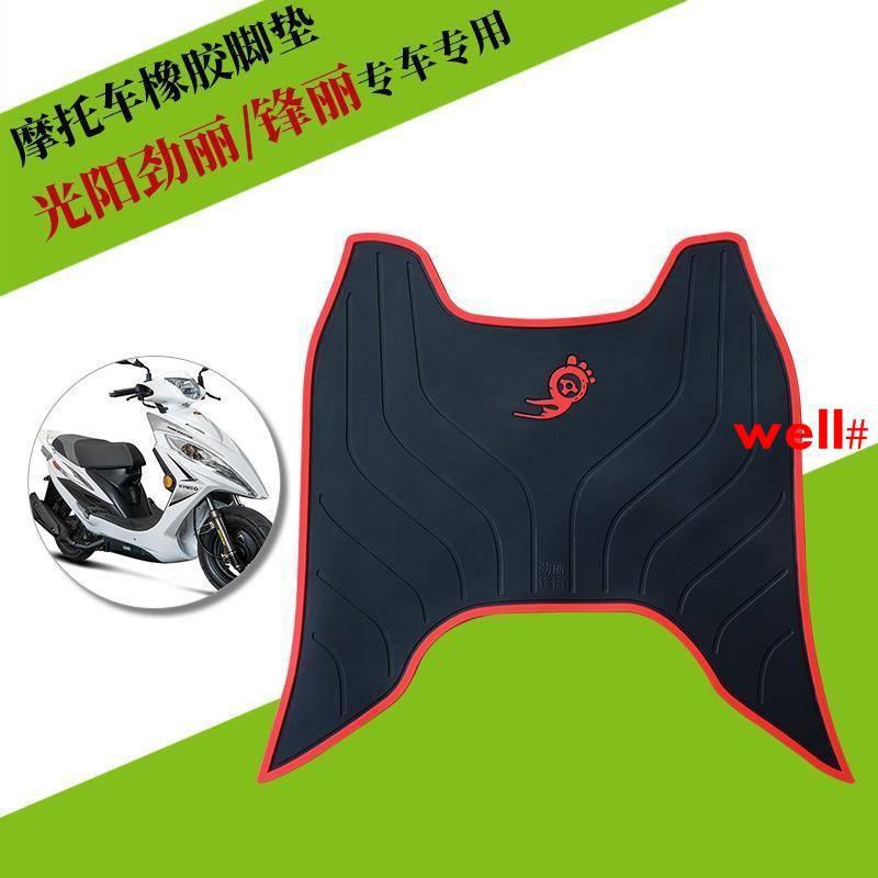 【新品Ω 特惠】光陽勁麗GP110/GP125/鋒麗110專用踏板摩托車防水橡膠腳