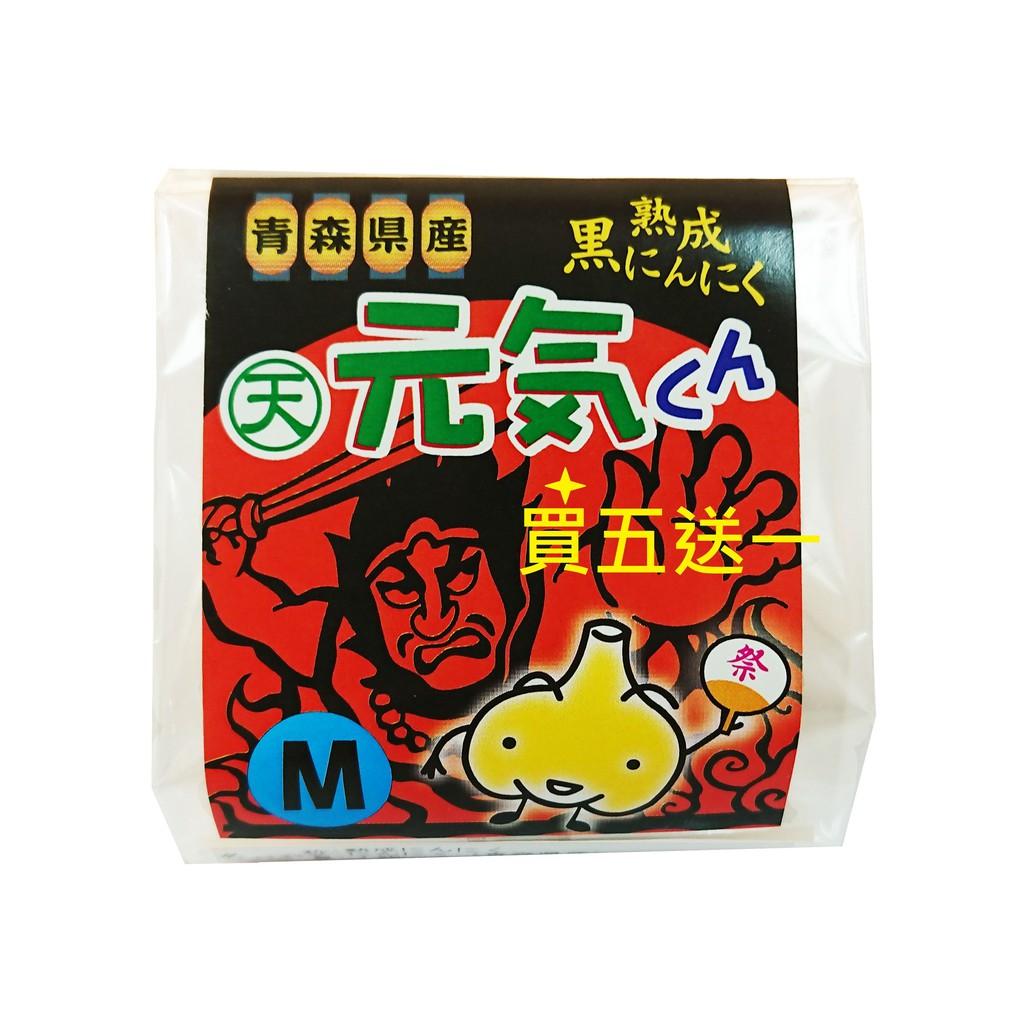 日本 青森 熟成黑蒜頭【M球*1】現貨 養生 黑蒜頭
