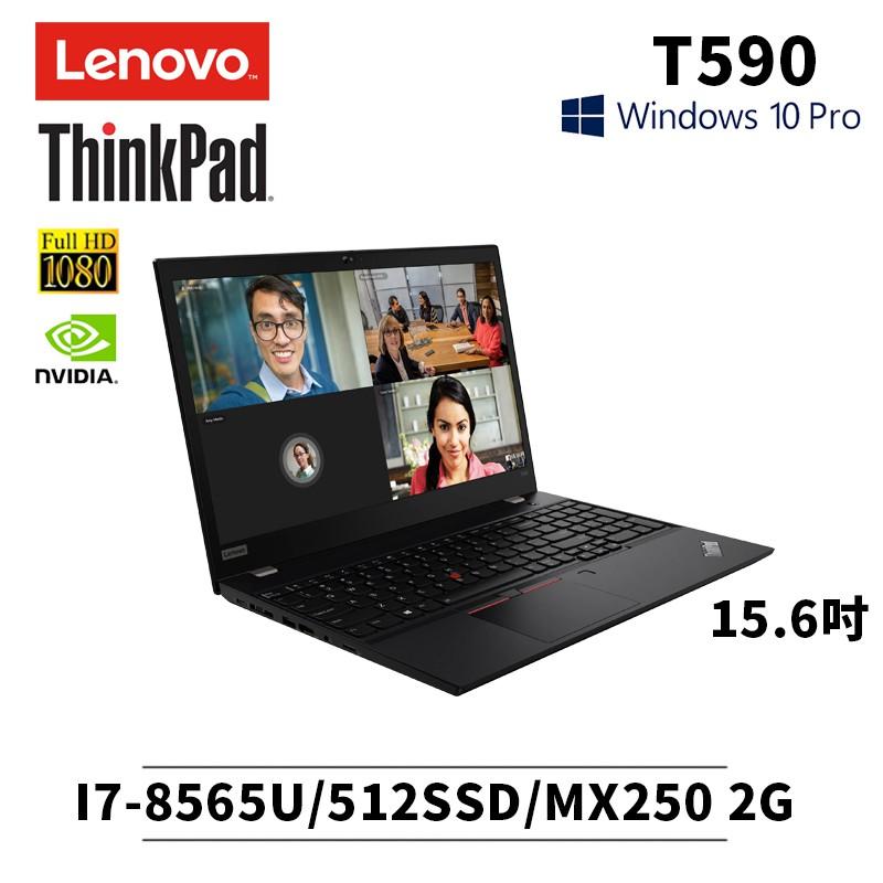 ThinkPad Lenovo T590 15.6吋 I7-8565U/8G/512GSSD/MX250/3年保固