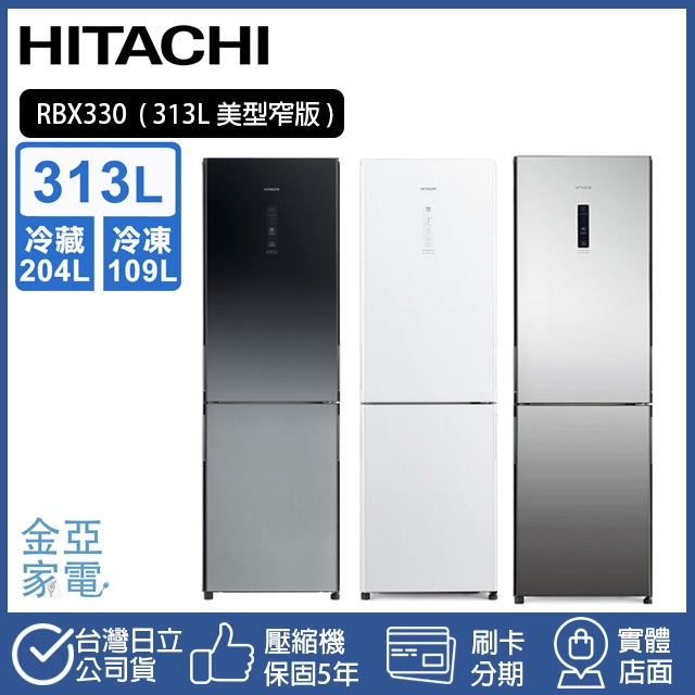 ImHg 私訊優惠5%蝦幣回饋HITACHI日立 313L雙門冰箱 RBX330 XGR GPW 含基本運送+拆箱定位