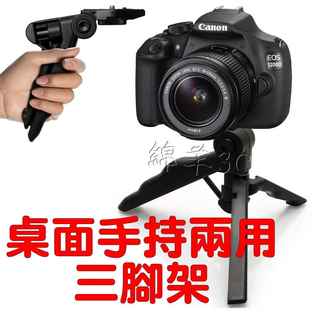 桌面手持兩用三腳架 手持穩定器自拍架 微單眼 數位相機 RX100 G7X Mark II GR GF10 LX10
