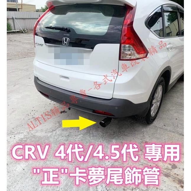 CRV 4代 4.5代專用 天蠍 碳纖維 尾飾管 卡夢 排氣管 尾飾管 單出 雙出 CRV4.5 蠍子管 HONDA