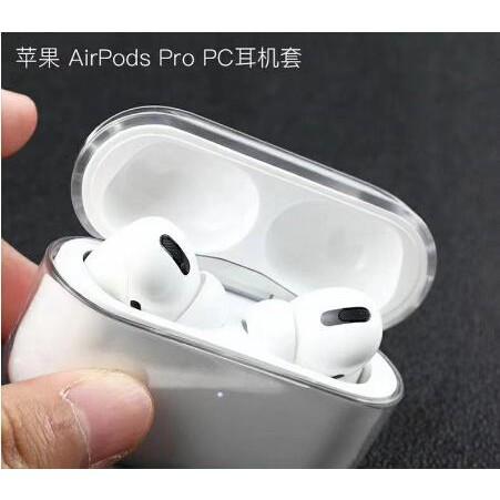 台灣現貨)透明美學藍芽耳機保護套 適用於 Airpods Pro 三代蘋果無線耳機
