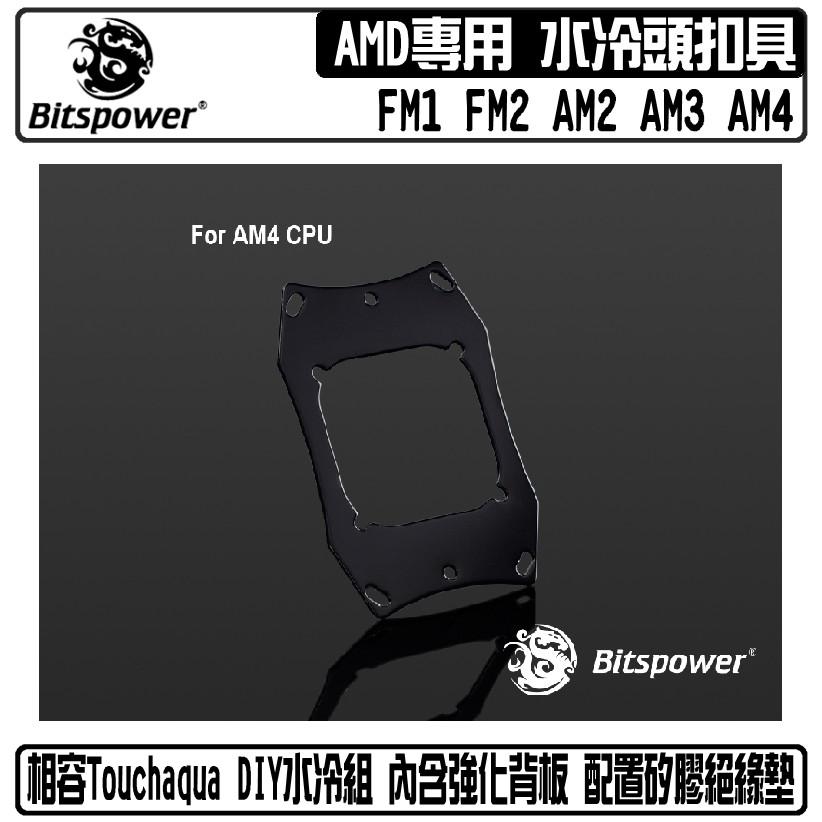 Bitspower CPU水冷頭 專用 AMD 扣具 強化背板 相容 Touchaqua DIY 水冷組