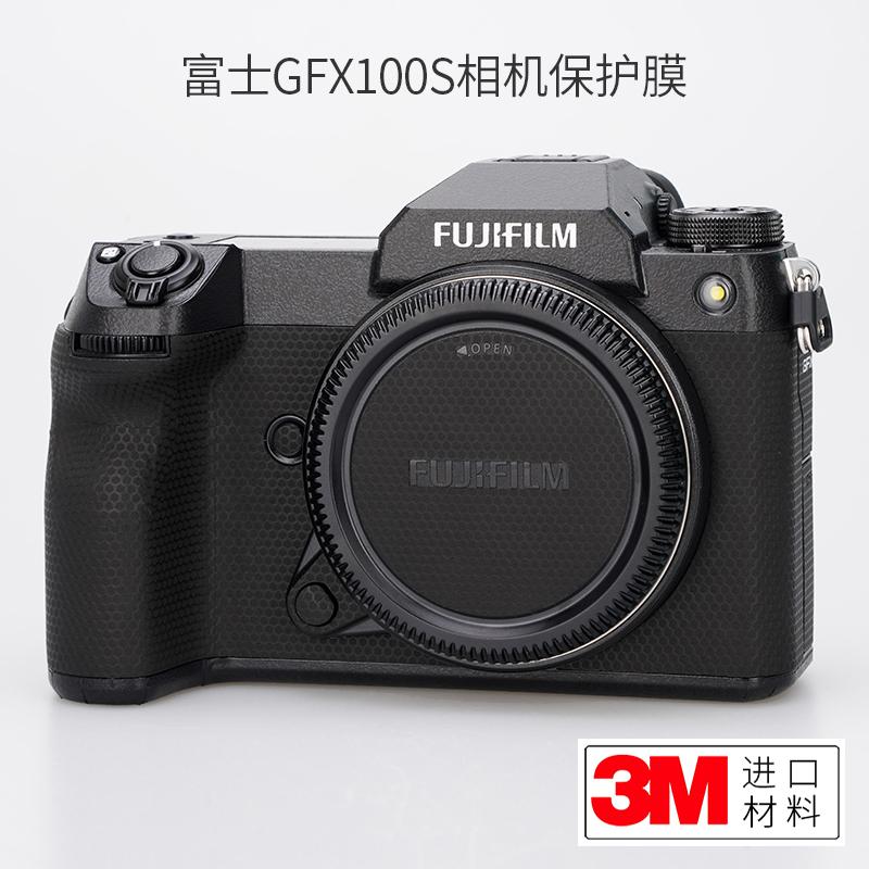 現貨免運 富士GFX100S保護貼膜碳纖維100s相機貼紙貼皮包膜皮紋迷彩3M裝飾保護膜