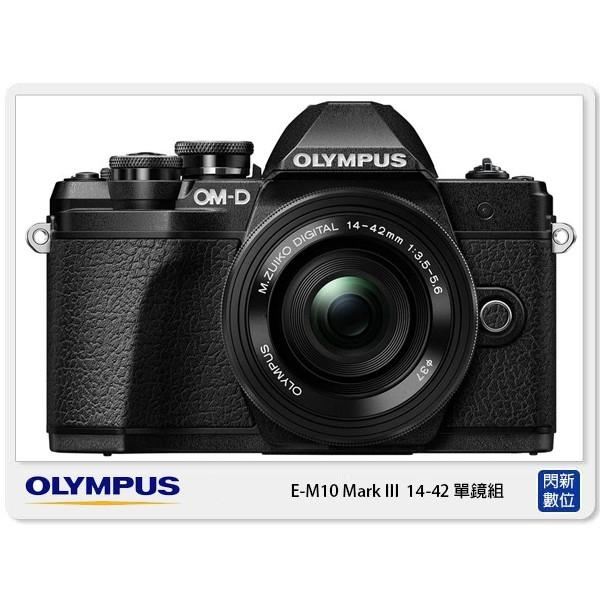 登錄送禮券2000~ Olympus E-M10 Mark III+14-42mm EZ(EM10 M3