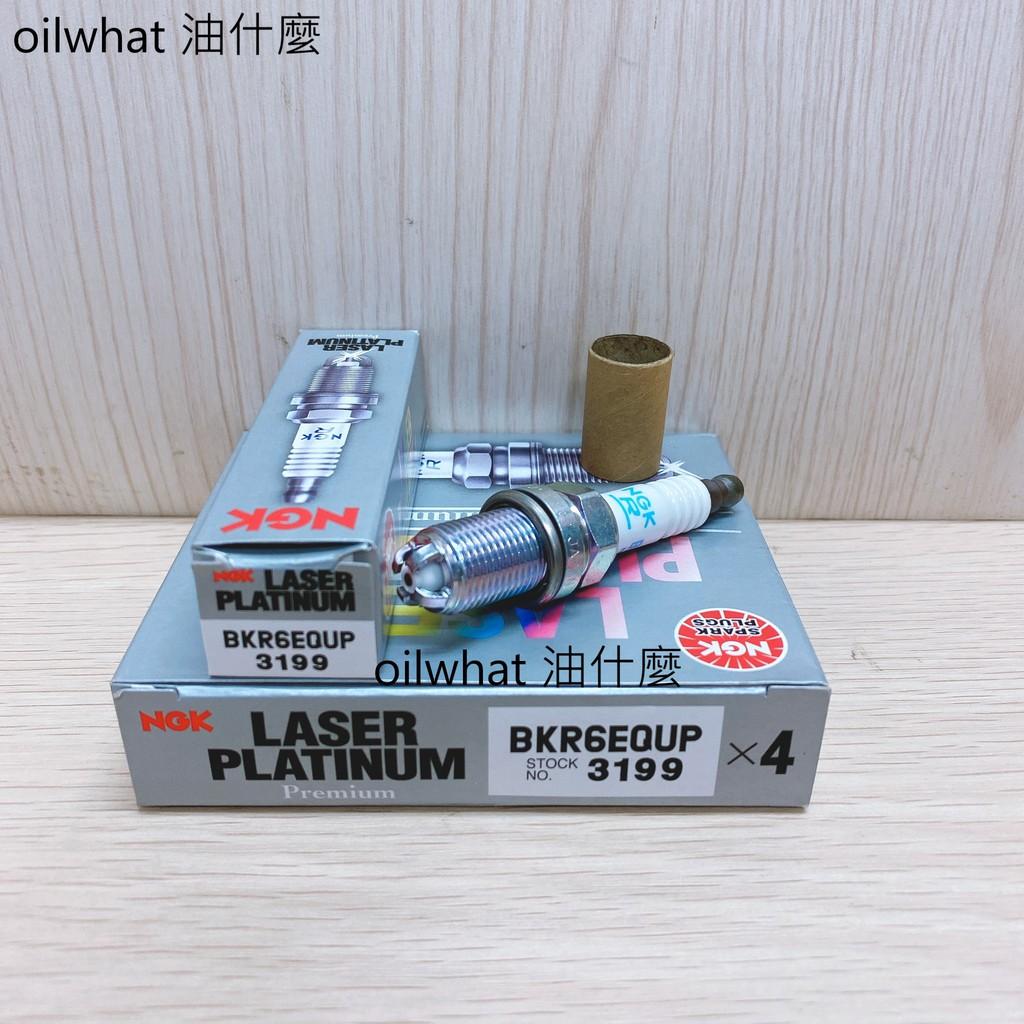 ⁂油什麼⁂ NGK BKR6EQUP 白金火星塞 3199 BMW E46 318i 2.0 N42
