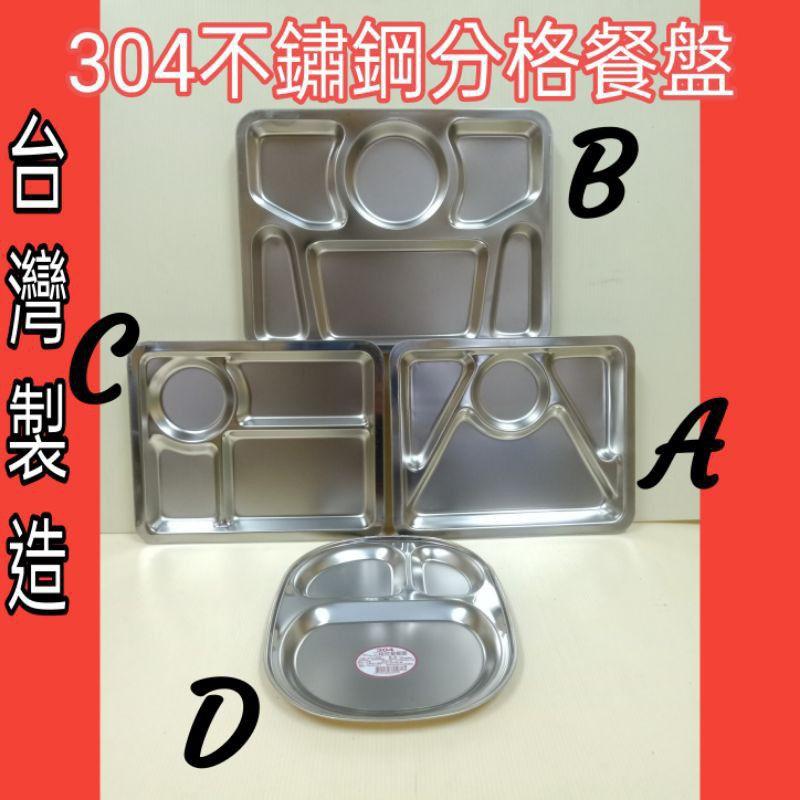 不鏽鋼餐盤 分格餐盤 蝴蝶牌304不鏽鋼四格餐盤 餐盤 不銹鋼分格餐盤 四格餐盤 一入