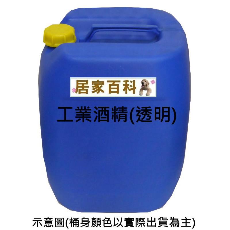 【居家百科】工業酒精 30公升 透明 - 30L  99.5% 木精 甲醇 桶裝 工業級 酒精燈 煮咖啡 泡茶 不可食用