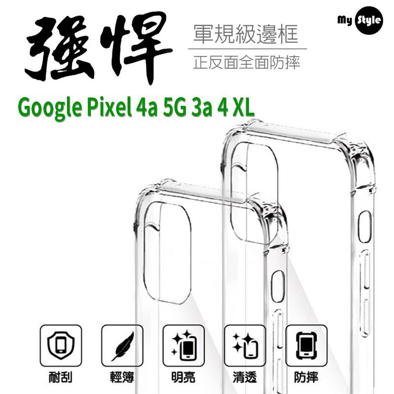 軟硬兼施 Google Pixel 5 4a 5G 3a 4 XL 軍規5D 手機防摔殼