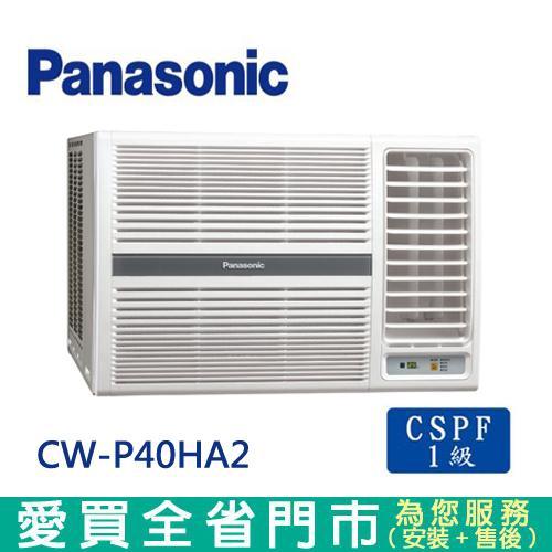Panasonic國際6-8坪CW-P40HA2變頻冷暖右吹窗型冷氣_含配送+安裝【愛買】