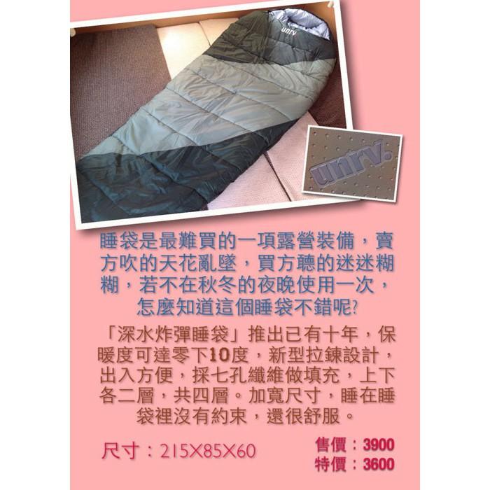 露營小站~【AS082-RV】unrv 深水炸彈睡袋 七孔纖維睡袋 保暖睡袋 -10度
