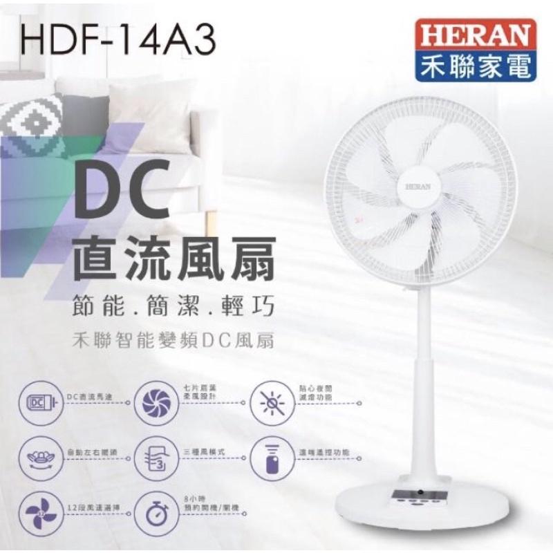 HERAN禾聯 14吋智慧變頻DC扇(HDF-14A3