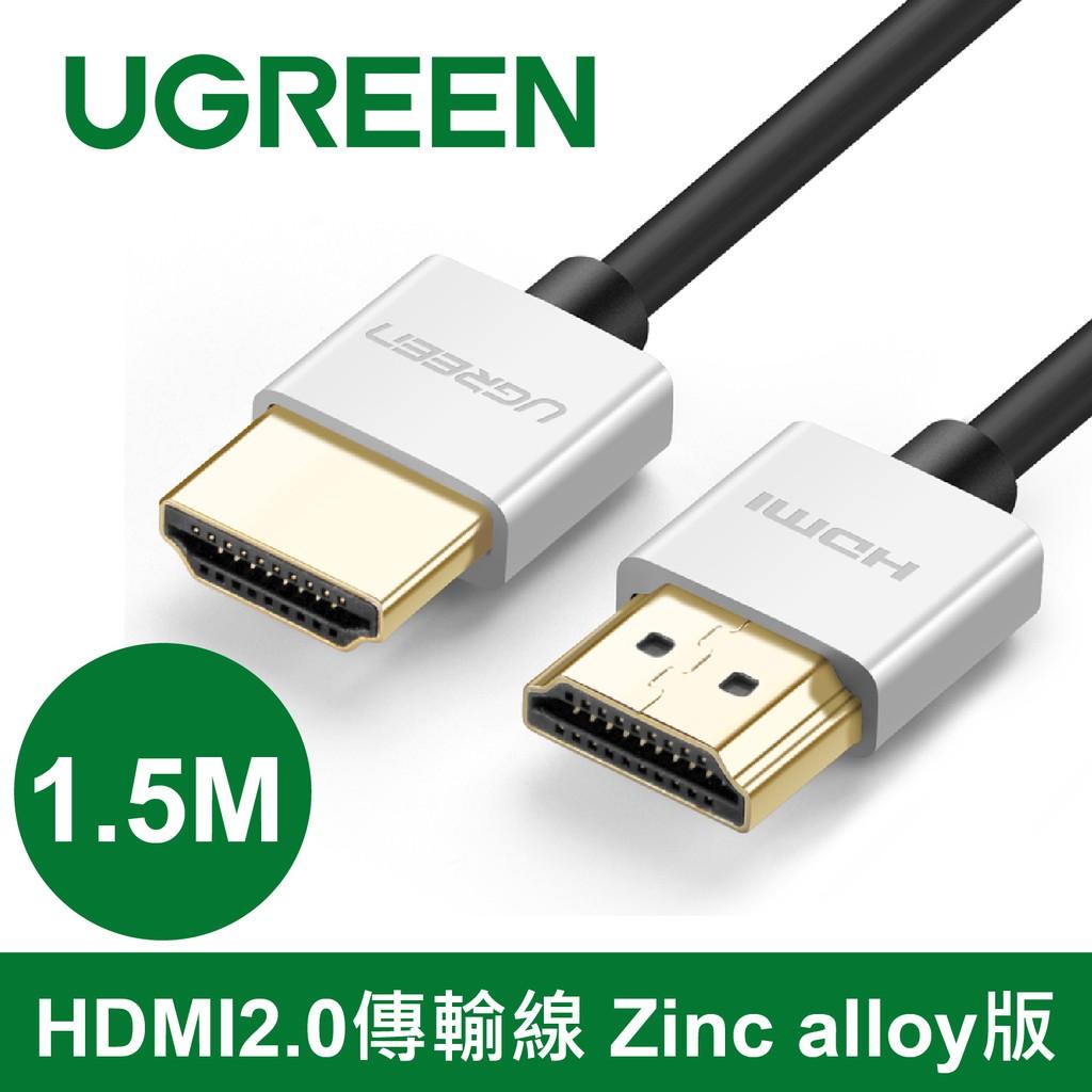 綠聯 2M HDMI2.0傳輸線 Zinc alloy版