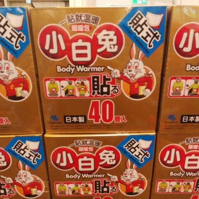有發票 好市多代購 Kobayashi 日本小白兔貼式暖暖包